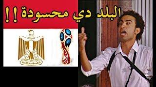 رد فعل من علي ربيع بعد خروج مصر من كأس العالم 🇾🇪😂😂 ...( البلد دي محسودة ) #تياترو_مصر
