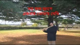 Boro Sadh Jaage Ekbar Tomay Dekhi on flute - gaan.musitrature.com