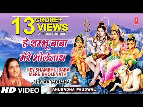 Xxx Mp4 Hey Shambhu Baba Mere Bhole Naath Full Song Shiv Mahima 3gp Sex