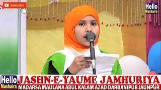 अये बुलबुले चमन मेरे भारत की बात कर   Sadaf Bano   Madarsa Maulana Abul Kalam Azad