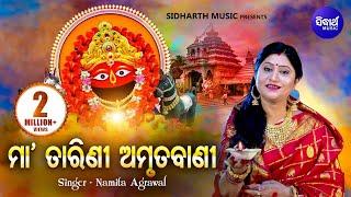 MAA TARINI AMRUTAVANI | Namita Agrawal | SARTHAK MUSIC
