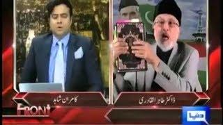 Tahir ul Qadri Lying on Quran Paak