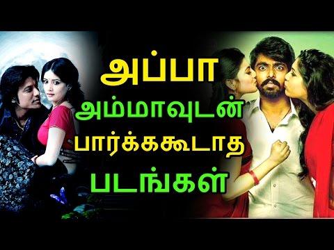 Xxx Mp4 அப்பா அம்மாவுடன் பார்க்ககூடாது படங்கள் Tamil Cinema News Kollywood News Tamil Cinema Seithigal 3gp Sex