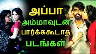 அப்பா அம்மாவுடன் பார்க்ககூடாது படங்கள் | Tamil Cinema News | Kollywood News | Tamil Cinema Seithigal