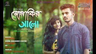 Jonakir Alo   Bangla New Music Video   EiD   New EID Song 2018   Bengali New Eid Short Film Song