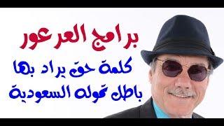 د.أسامة فوزي # 859 - عرعور المخابرات السعودية كلمة حق يراد بها باطل