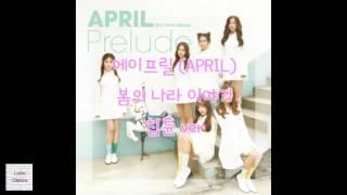 에이프릴 (APRIL) - 봄의 나라 이야기 칩튠 Ver. / APRIL - April Story Chiptune Ver.