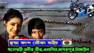 নৌকা বাইছ, ধলেশ্বরী নদী (BOAT RACE )যারা বাংলাদেশ কে ভালো বাসুন একবার হলেও তারা এই ভিডিও টি দেখুন