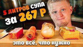 ОБЩАЖНЫЙ ПОВАР! Пол литра супа за 26 рублей!