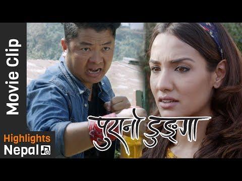 Xxx Mp4 जुवा तास जिन्दगी नास New Nepali Movie PURANO DUNGA Comedy Scene 2017 2074 Dayahang Rai 3gp Sex