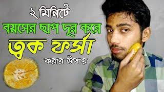 বয়সের ছাপ দূর করে ত্বক ফর্সা করার উপায় Bangla Health & Beauty Tip