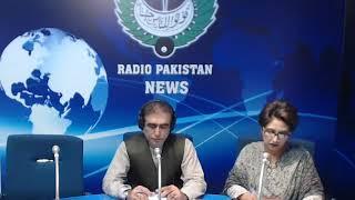 Radio Pakistan News Bulletin 8 PM  (20-09-2018)