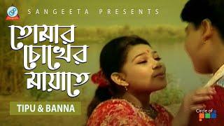 Tomar Chokher Mayate by Tipu & Banna - Khude Gaanraaj | Sangeeta