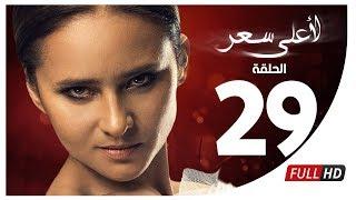 مسلسل لأعلى سعر HD - الحلقة التاسعة والعشرون | Le Aa