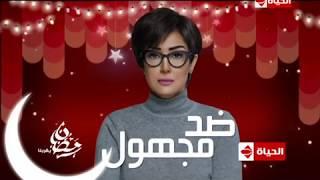 البرومو التشويقي الآول لـ مسلسل ضد مجهول - بطولة غادة عبد الرازق | رمضان 2018 HD
