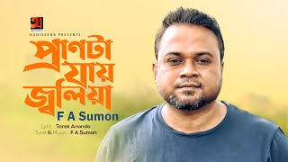 Pranta Jay Jolia | by F A Sumon | New Bangla Song 2018 | Lyrical Video | ☢☢ EXCLUSIVE ☢