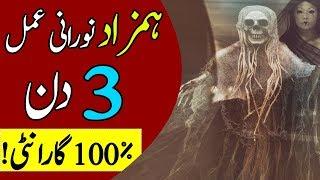 Hamzad ka asan Amal in hindi || Taskheer e Hamzad Norani 3 days 100% Mujarrab