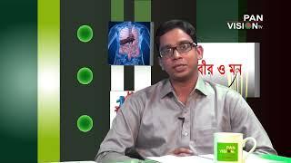 Shorir O Mon-15 Topic : Bat Rog- বাত রোগ Guest : Dr. Shoeb Momen Mojumder  Anchor: Dr Tariqul Hasan