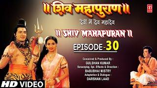 Shiv Mahapuran - Episode 30
