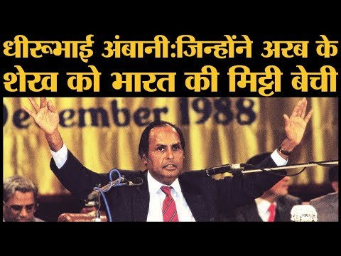 Dhirubhai Ambani Anil Ambani और Mukesh Ambani के पास Reliance का जो Empire है उसकी शुरुआत यूं हुई