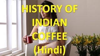भारतीय कॉफी का इतिहास | Anokha Tv | HISTORY OF INDIAN COFFEE(Hindi)