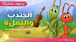 الجندب والنملة قصص اطفال قبل النوم - رسوم متحركة - بالعربي
