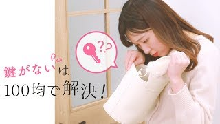 DIY Key Clip Organizer*いつでも余裕のある女の子♡100円ヘアクリップが便利に活躍!
