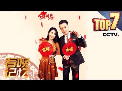 春晚记忆— 热门歌曲 TOP7: 2016年《相亲相爱》胡歌&许茹芸   CCTV春晚