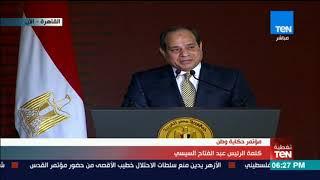 الرئيس السيسي يطالب بوقفة تقدير لمصر وشعبها