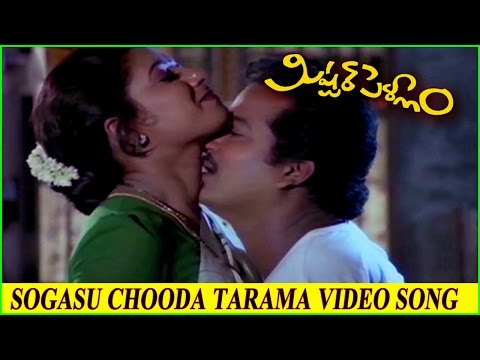 Xxx Mp4 Sogasu Chooda Tarama Video Song Mr Pellam Movie Starring Rajendra Prasad Aamani 3gp Sex