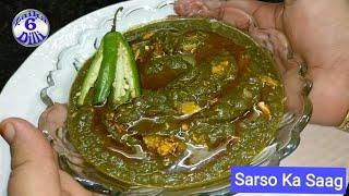 Ekdum desi Sarso Ka Saag Dhaba Style : Sardiyo ki khas recipe banae ese