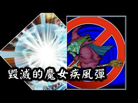 【遊戲王Duel Links#214】毀滅的魔女疾風彈!!《魔女狩獵/DNA改造手術DNA Surgery/E Hero野蠻狹Elemental HERO Wildheart》