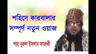 শহীদে কারবালা | Shahide Karbala | Mowlana Shah Nurul Islam Faruqi | Bangla Waz | ICB Digital | 2017