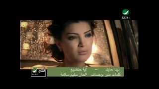 Dina Hayek Leah Handia دينا حايك - ليه حنضيع