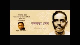 JIbanananda Das kobita  BONOLATA SEN Recite by Tapas Karmaker