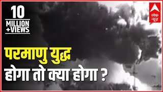 Know what will happen if Pakistan attacks India with atom bombs