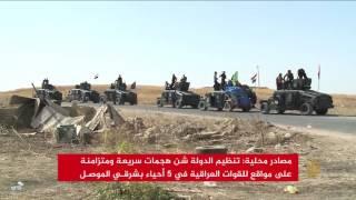 تنظيم الدولة يهاجم القوات العراقية شرقي الموصل