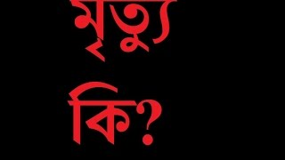 Mrittu ki-what is die-mohabharot