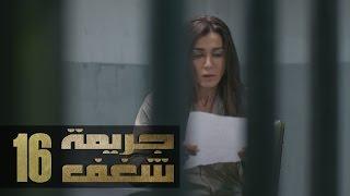 Jareemat Shaghaf Episode 16 - مسلسل جريمة شغف الحلقة 16