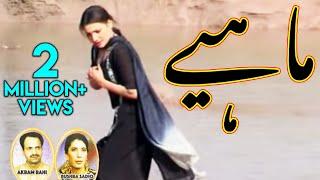 Kee Zor Gareeban Da (Mahiye) | Akram Rahi | Bushra Sadiq