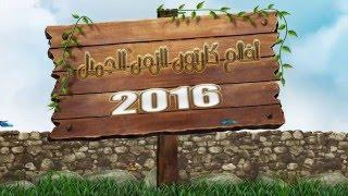 صفحة افلام كارتون الزمن الجميل  2016