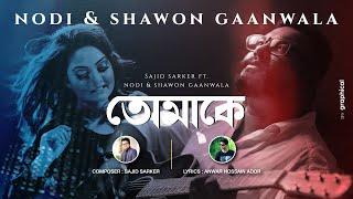 Tomake (তোমাকে) | Lyrics : AnwarHossainAdOr | Sajid Sarker ft. Nodi & Shawon Gaanwala