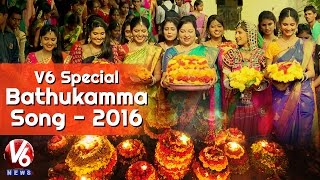 V6 Bathukamma Song 2016 || V6 Special