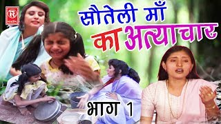 New Dehati Kissa | सौतेली माँ का अत्याचार भाग 1 | Soteli Ma Ka Atyachar Part 1 | Sadhna | Rathor