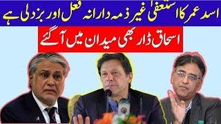 Ishaq Dar Response Over Asad Umar Resignation