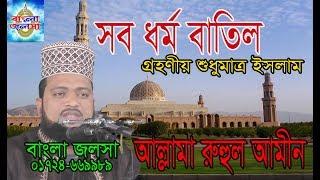 bangla waj allama ruhul amin/আল্লামা রুহুল আমীন, rajshahi  সব ধর্ম বাতিল
