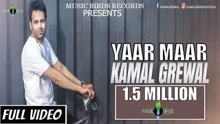 Yaar Maar (Official Video) Kamal Grewal | Sonpreet Jawanda | New Punjabi Songs 2017 | MusicBirds