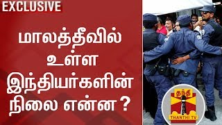 EXCLUSIVE   Present Situation of Indians in Maldives   Maldives Crisis   Emergency   Thanthi TV