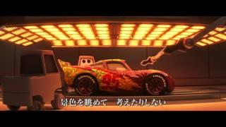 『カーズ/クロスロード』日本版エンドソング「エンジン」(歌:奥田民生)PV