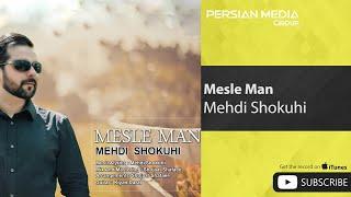 Mehdi Shokuhi - Mesle Man ( مهدی شکوهی - مثل من )
